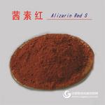 茜素红 茜素磺酸钠 分析纯AR 130-22-3