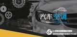 汽車空調-職業汽修課程、汽修專業
