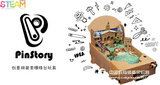 PinStory弹珠总动员 创意DIY S.T.E.A.M.创客用品纸板拼装 弹珠台
