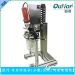 【OuHor上海歐河】AIR-10L實驗室真空攪拌乳化反應釜
