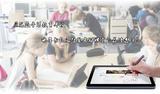 原笔迹?#20013;?#25945;育平板 教育平板 平板电脑 电子书包 智慧课堂首选