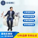 多功能音乐放松椅厂家 心理咨询室设备 生物反馈型音乐放松椅价格