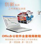 office 办公软件视频学习 U盘拷贝Word Excel PPT 软件视频课程