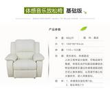 心理咨询音乐放松椅,体感震动音乐催眠放松沙发
