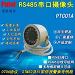 供應 紅外夜視串口攝像頭  PTC01A 監控攝像機