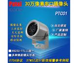 供應 紅外夜視串口攝像頭  PTC01 監控攝像機