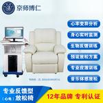 音乐放松椅厂家 京师博仁心理音乐放松椅 智能体感振动反馈训练系统