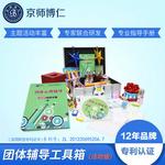 团体心理游戏 心理健康北京pk10中心pk10计划 专家指导编著 心理咨询产品