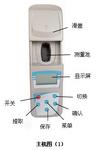 恒奥德特价   便携式总磷测定仪