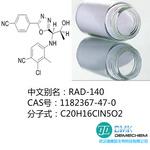 RAD140原料现货-RAD-140生产出口商