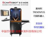 ScanRobot全自動真空吸附書刊古籍案卷檔案全自動掃描儀