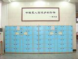 图书馆自助存包柜
