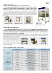 實驗室潔凈設備