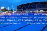 国家体育总局试点项目-拆装式游泳池