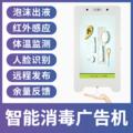 上海雄越免洗消毒水广告机XY2208