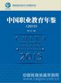 中国职业教育年鉴(2015)