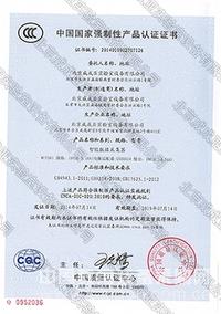 中国国家强制性产品认证证书(3C证书)