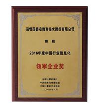 2016行业信息化领军企业奖