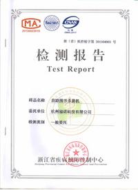 省疾控预防控制中心检测报告