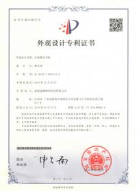 金碟自助借还书机外观专利证书