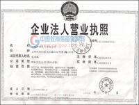上海沪峰营业执照