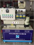 深圳大学1000L化学实验室废水处理设备