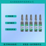 GBW(E)100004  食用合成色素胭脂红溶液标准物质  5ml  食品类标准物质