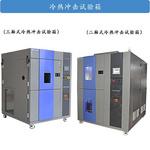 皓天兩箱式冷热冲击试验箱冷热循环冲击实验箱参数