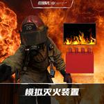 vr消防_模拟灭火系统_消防vr_vr消防体验馆_虚拟灭火