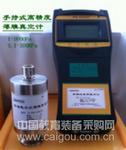 手持式标准电容式薄膜真空计