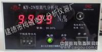 氮气分析仪KY-2N测氮仪 氮气解析仪 建德梅城氮含量(浓度)测定仪