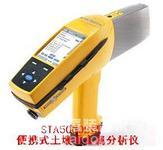 手持式土壤重金屬檢測儀,便攜式土壤重金屬元素分析儀,土壤重金屬污染分析儀