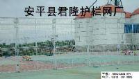 篮球场围网,网球场围网,体育场围网