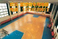 室内pvc塑胶篮球地板