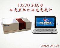 TJ270-30A型双光束红外分光光度计