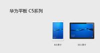 华为C5行业定制平板-信息化教育首选