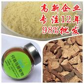 何首乌苷二苯乙烯苷98%CAS82373-94-2标准品对照品价格