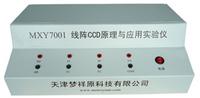 线阵CCD原理与应用实验仪
