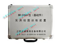 BR-CH601《基础件》实测绘图训练装置