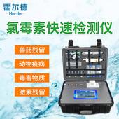 水產品快速檢測儀