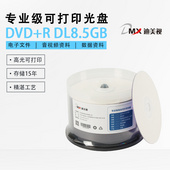 迪美视专业级可打印光盘DVD+R DL 8.5GB