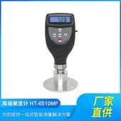 REALLTECH记忆海绵硬度计HT-6510MF便携式硬度检测仪数字硬度值测量仪