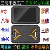 豪盾8寸4G+64G 安卓北斗电脑 八核安卓9.0车载终端军工三防平板电脑 支持北斗GPS