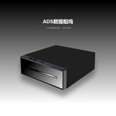 ADS嵌入式数据船坞系统