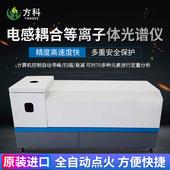 方科ICP電感耦合等離子體發射光譜儀售價FK-DG600E