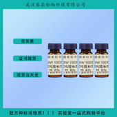 GBW10038  烟酰胺纯度标准物质(维生素PP)  100mg  食品类标准物质