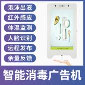 上海奋马智能免洗手消毒广告机一体机液晶屏