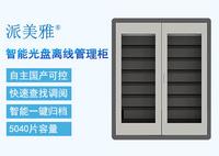 派美雅智能光盘离线管理柜PMY-DSC2000光盘存储防磁