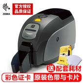 斑马 ZXP3C证卡打印机 彩色制卡机 PVC卡片打印机会员卡学生证工作证 健康证/门禁