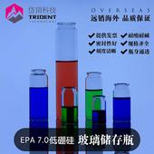 岱顶科技3ml 5ml 10ml 15ml 20ml 25ml 30ml 40ml 50ml 100mlEPA三角口存储瓶样品瓶实验室耗材
